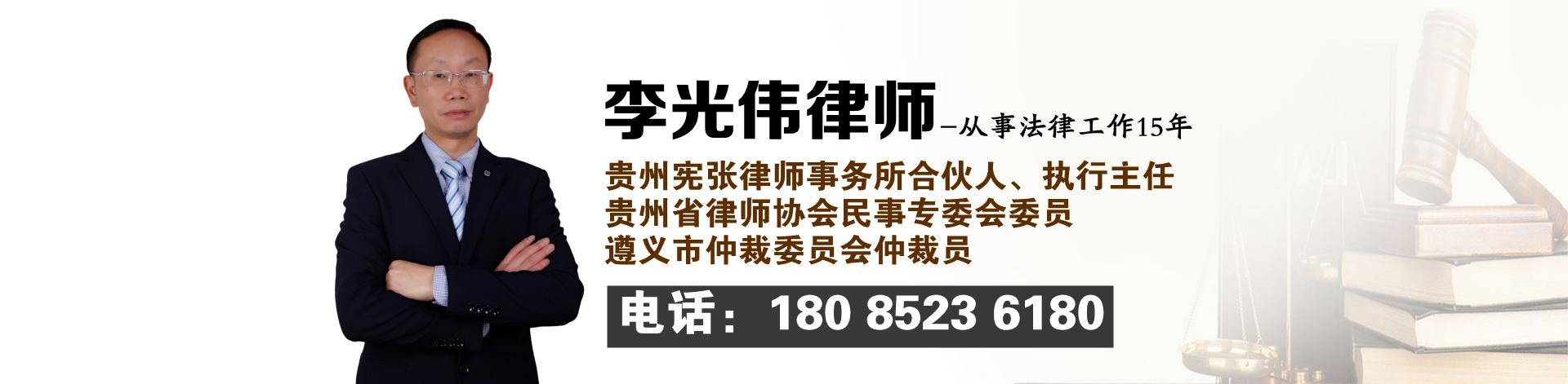 贵阳律师李光伟律师:为实现当事人的合法权益努力工作
